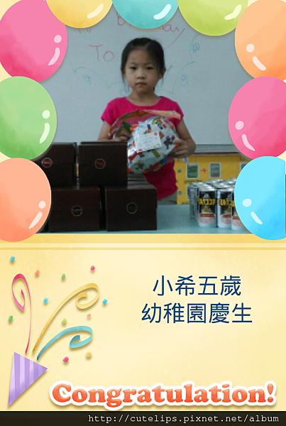 小希五歲幼稚園慶生