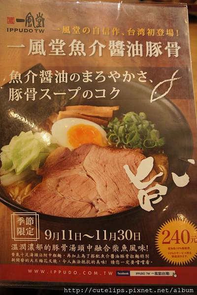 季節限定新菜色103/11/2