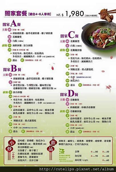 菜單(擷取自店家FB)104/9/13