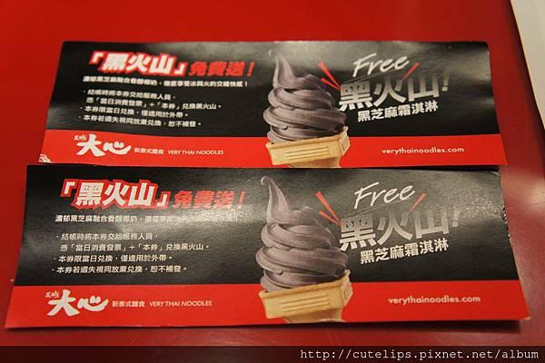贈送的黑火山霜淇淋兌換卷