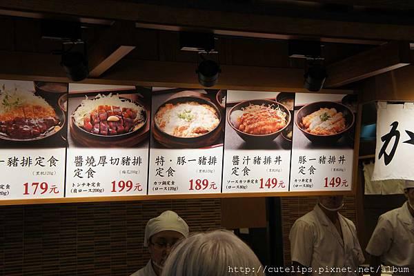 豚一屋菜色價目表