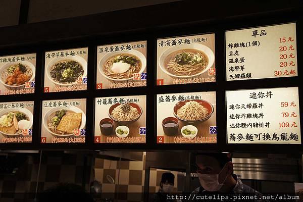 富士蕎麥麵菜色價目表