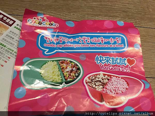 粒粒冰淇淋廣告單