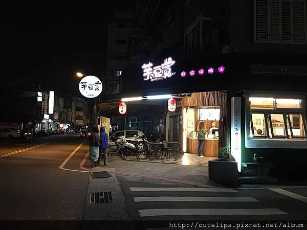 芋豆賞店面外觀