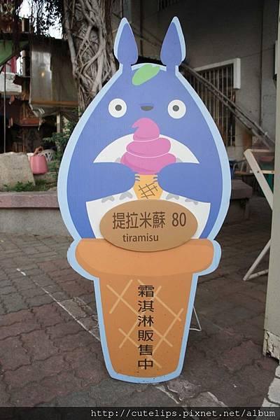 當日冰淇淋口味