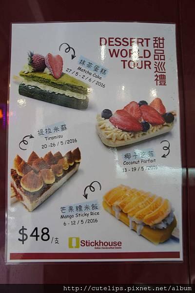 Stickhouse Macau