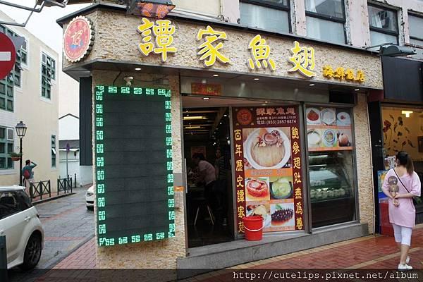 譚家魚翅店舖外觀