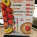 芒果節新菜色
