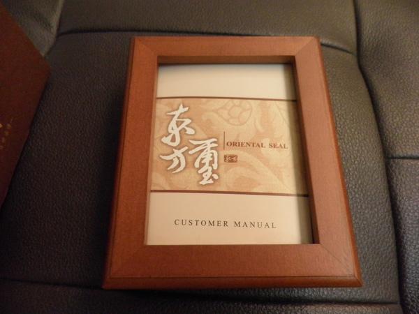 印章外盒~非常漂亮