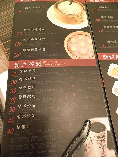 清閣水樓menu