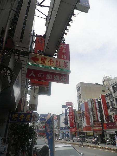 雙全紅茶入口(中正路上)