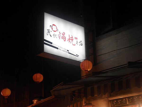 民族鍋燒老店