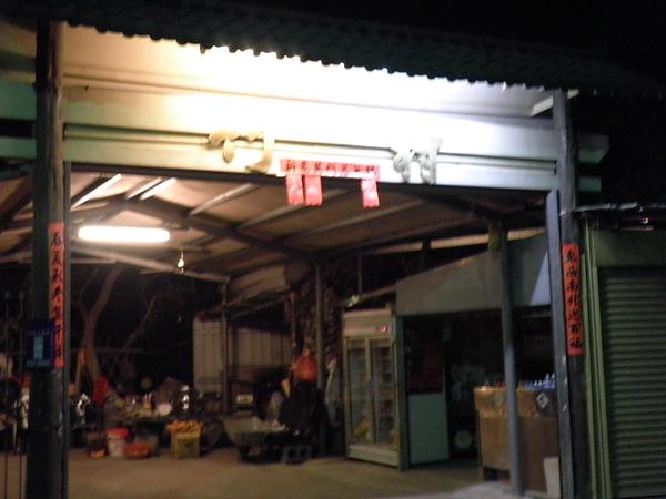 竹村茶藝館