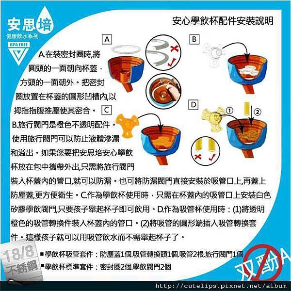 安思培學飲杯配件安裝說明