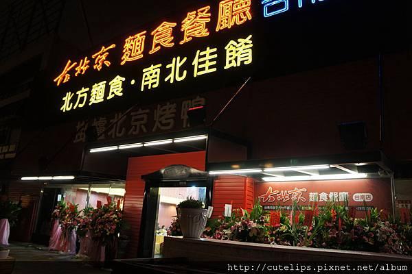 歐普斯倒了~變成大北京麵食餐廳