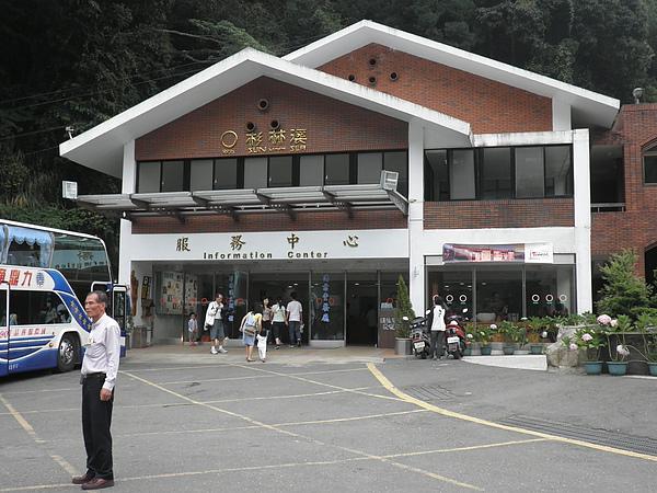 杉林溪服務中心