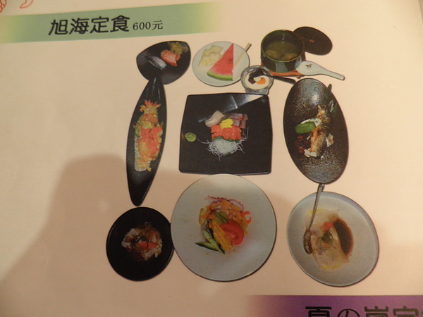 旭海定食菜單