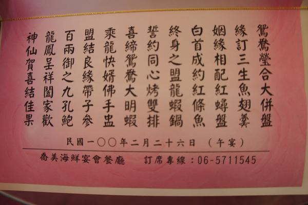 2/26喜酒菜單