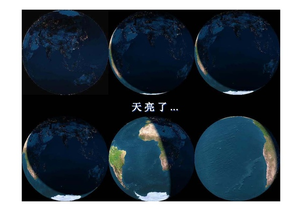 小小地球何其小11_頁面_11.jpg