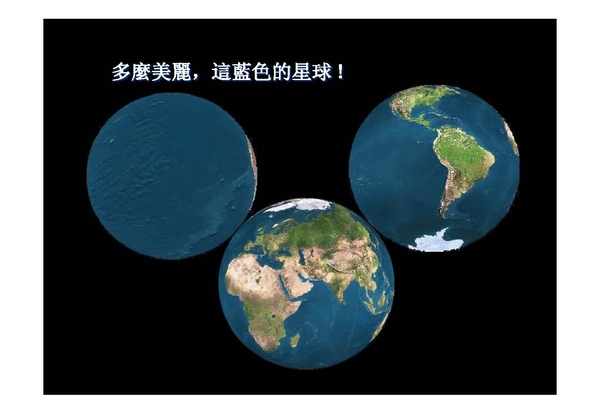 小小地球何其小11_頁面_12.jpg