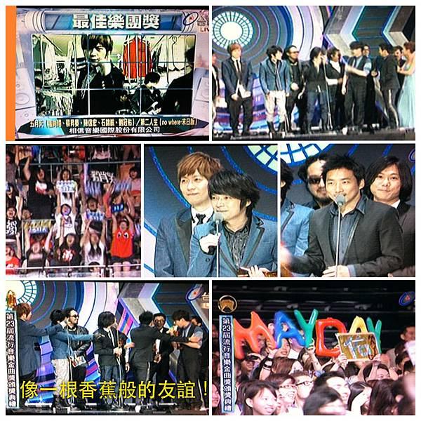 2012金曲獎最佳樂團 - 五月天