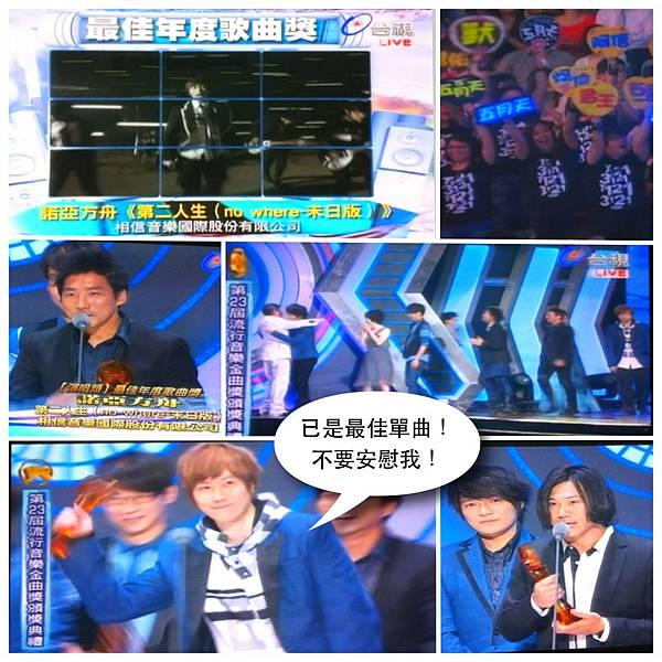 2012金曲獎最佳度歌曲 - 諾亞方舟