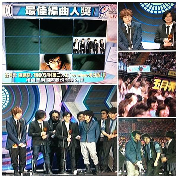 2012金曲獎最佳編曲人獎 - 五月天