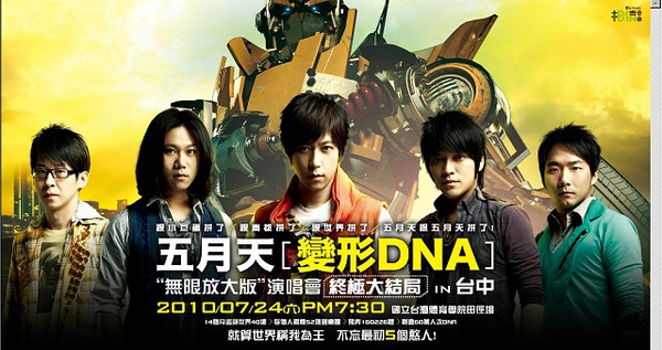 Mayday DNA final concert