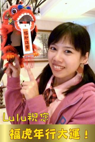 2010手機賀卡(Lulu祝您虎年行大運)2.jpg