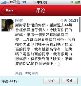 MaydayDNAFinal_20100724_08.jpg