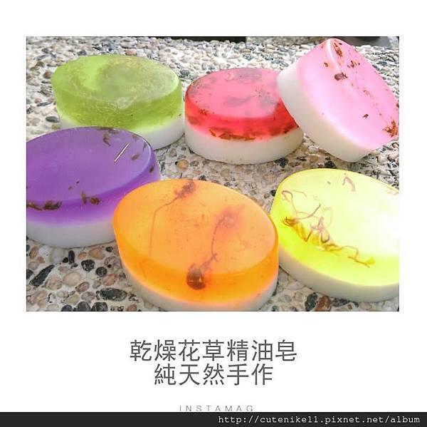 花草皂.jpg