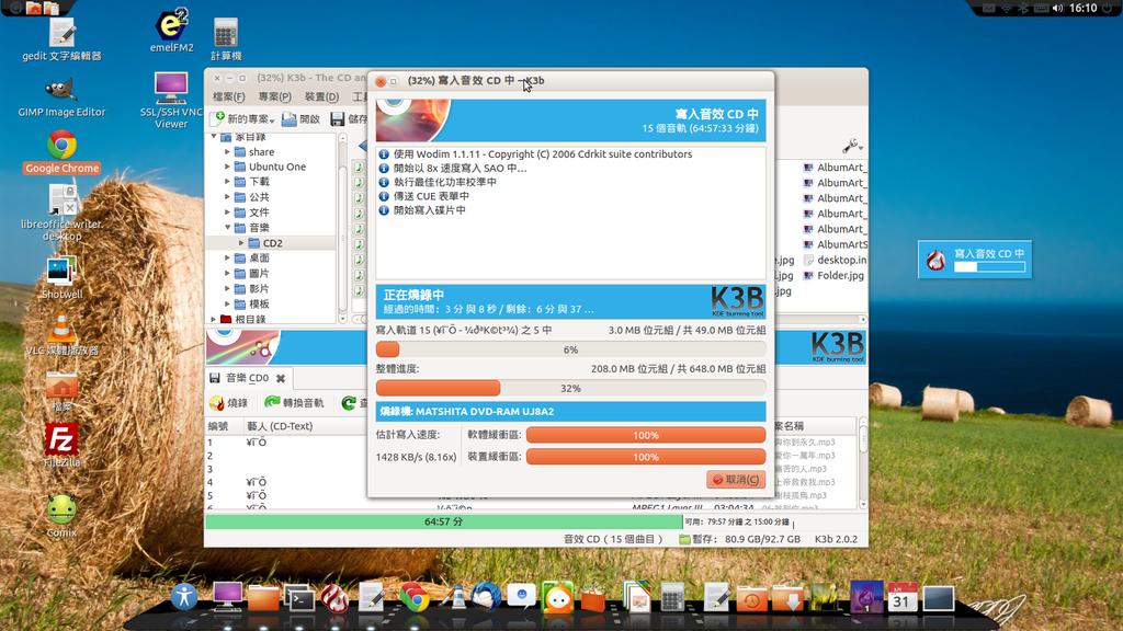 螢幕擷圖存為 2013-01-31 16:10:53