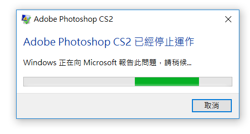 photoshop]解決windows 10無法執行photoshop cs2問題@ 馴龍窩