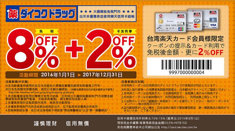 coupon-1209