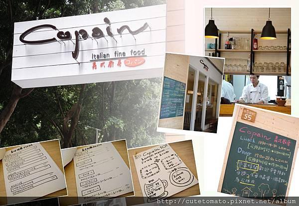 copain餐廳1