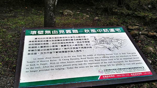 2012.10.10 草嶺古道_C360_2012-10-10-13-09-17
