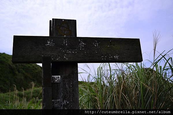 2015.03.28  茶壺山半平山O型縱走_Renee_DSC7791.jpg