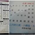 20130420苗榜吃山菜