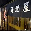 20121225味自慢居酒屋