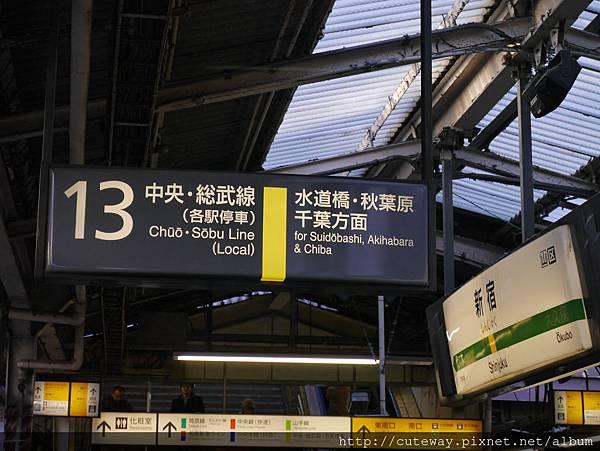 JR新宿車站