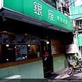 銀座越南菜
