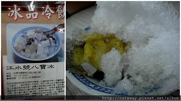 江水號八寶冰