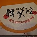韓笑味 菜單