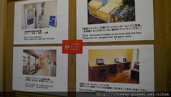 sutton place hotel 設施介紹
