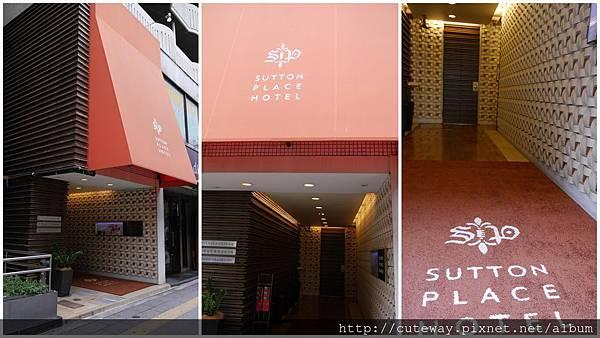 sutton place hotel 1F外觀