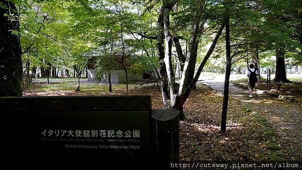 義大利大使館紀念公園