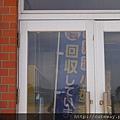 戶形小學校