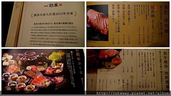 岡山AEON MALL 肉匠松屋