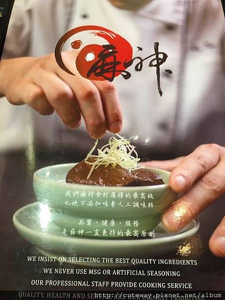麻神麻辣鍋