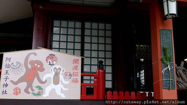 阿倍王子神社